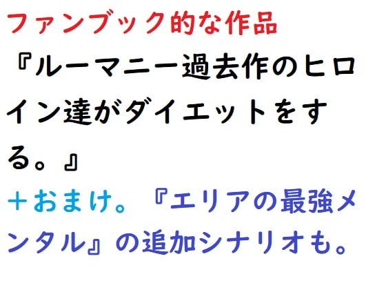 RJ319265 Fan Book~ルーマニー過去作のヒロイン達がダイエットをする~ [20210228]
