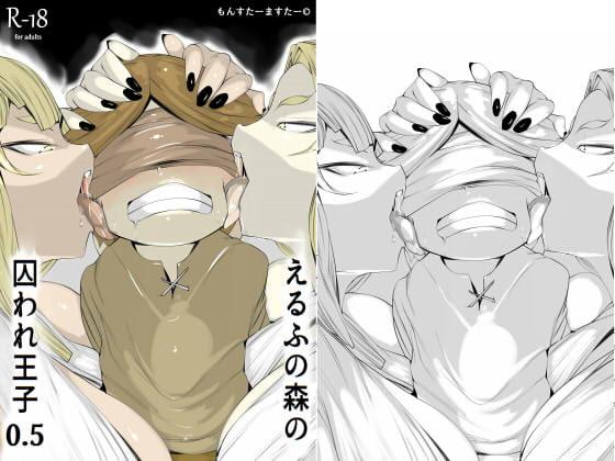 【新着同人誌】えるふの森の囚われ王子0.5のトップ画像