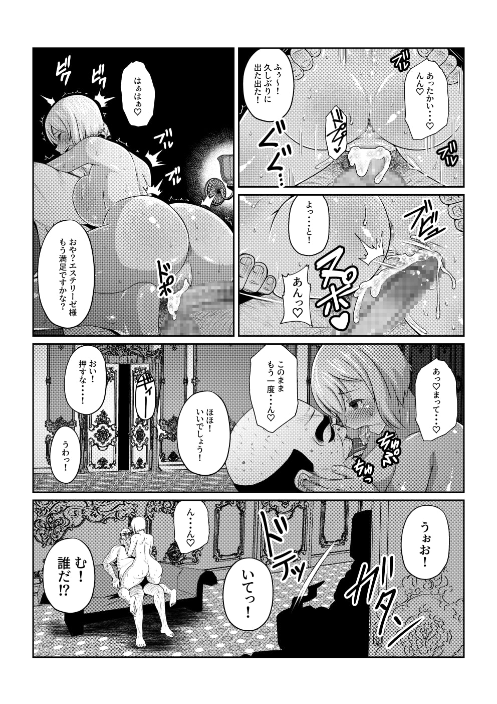 月華乱咲 ~其ノ二~のサンプル画像