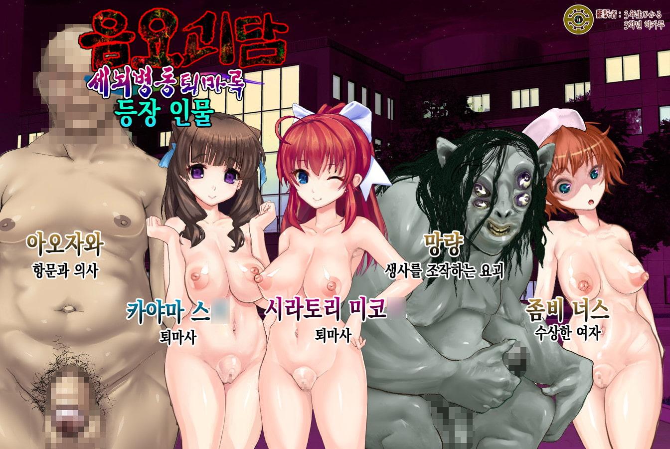 淫妖怪談 洗脳病棟退魔録[Korean Ver.]