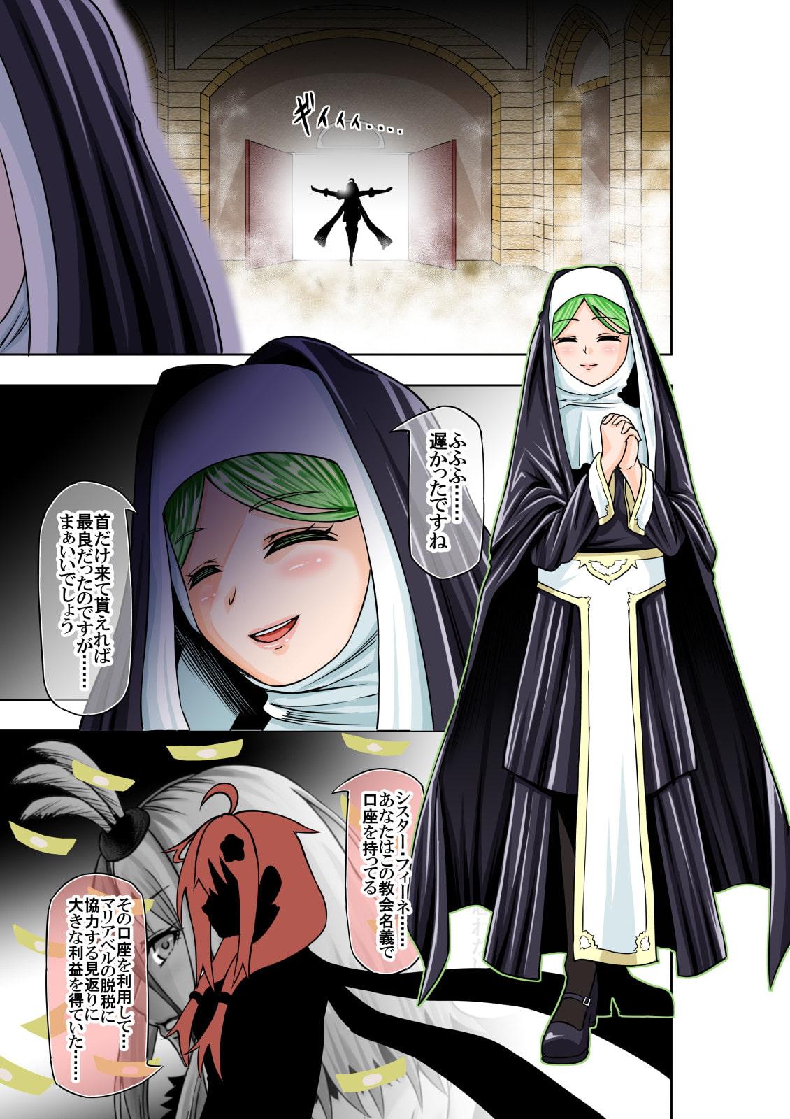 BOUNTY HUNTER GIRL vs RAGING SISTER(第6話)のサンプル画像