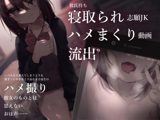 RJ319384 彼氏持ち寝取られ志願JKハメまくり動画流出 [20210306]