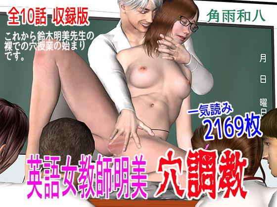 RJ319385 英語女教師明美 穴調教 全10話 収録版 2169枚 [20210302]