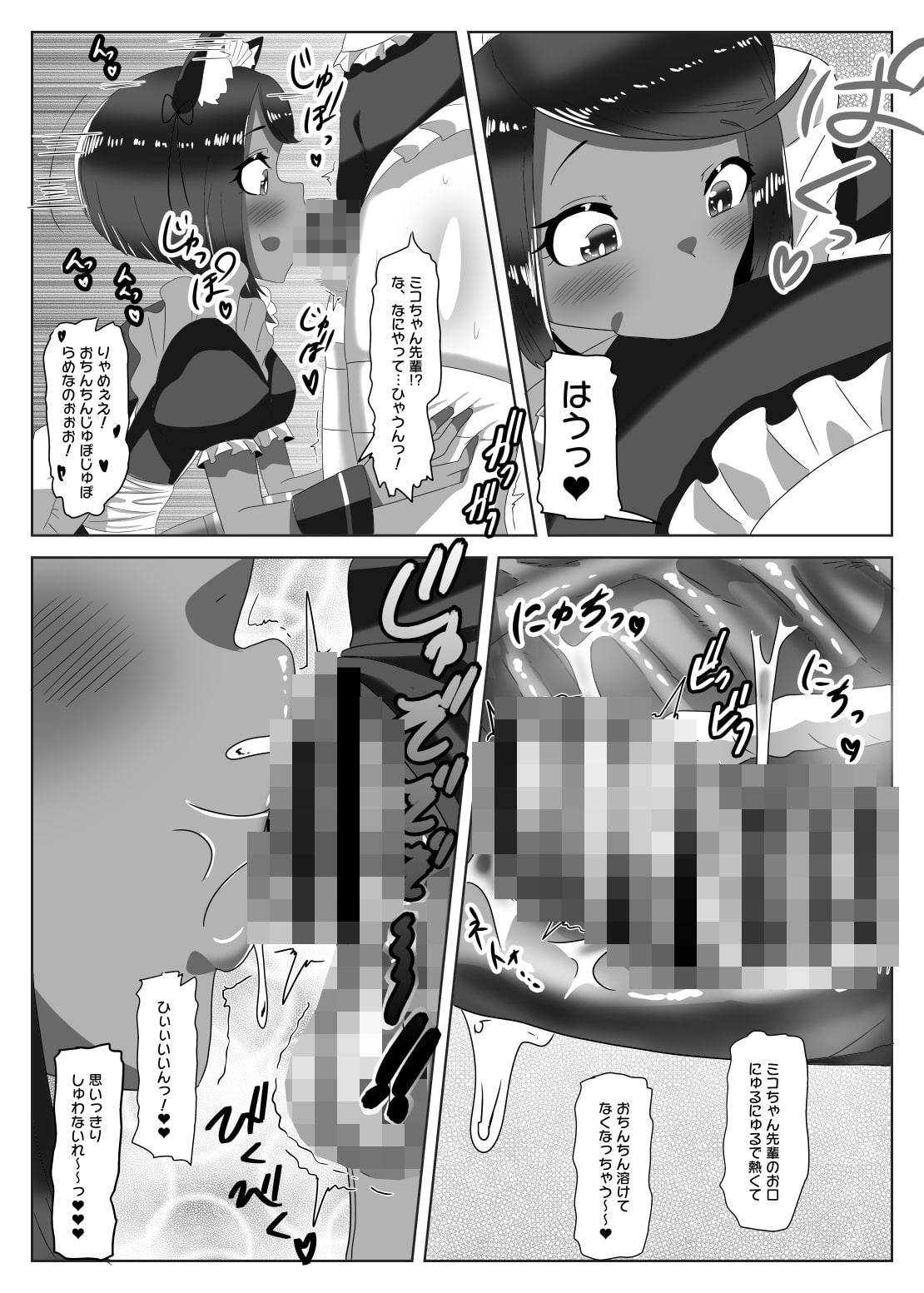 ふたなり生徒会長の不良男の娘更生計画~メイド喫茶おまけ編~のサンプル画像