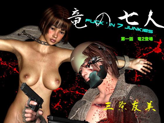 【新着同人誌】竜の七人 第一話 竜2登場のアイキャッチ画像