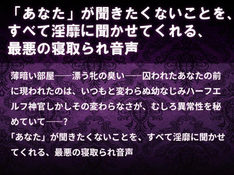 RJ319528 幼なじみ神官の寝取られシャブ漬け報告~シスターキラースコーピオン~ [20210402]