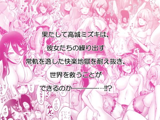 時姦の魔女4 -Project Femdom-