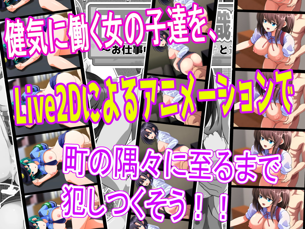 NPC姦_職業編~お仕事中の無抵抗女子と連結~