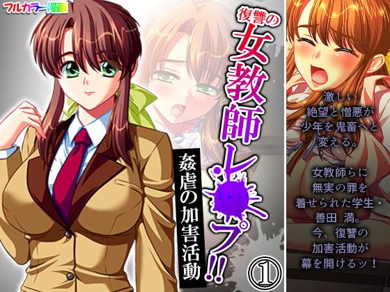 【新着同人誌】復讐の女教師レ●プ!!姦虐の加害活動 1巻のトップ画像