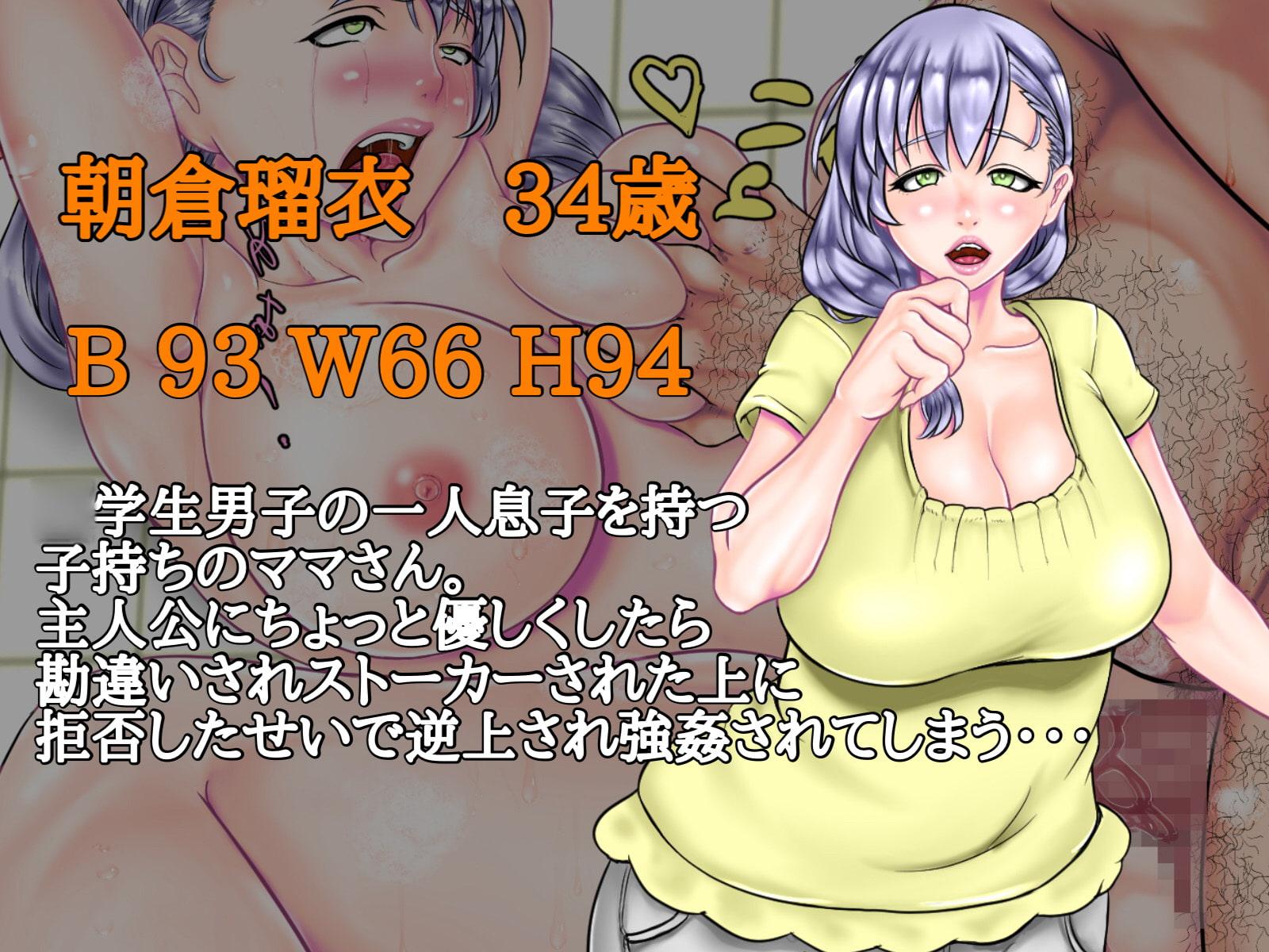 RJ319605 経産婦ママの股間の匂い 巨乳の子持ち人妻をキモオタ劣等遺伝子で孕むまで輪姦壮絶中出しレイプ [20210313]