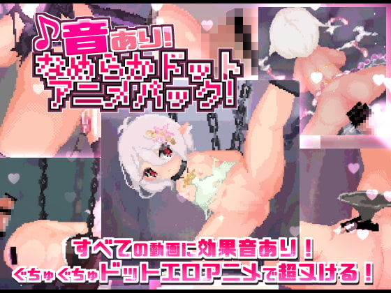【新着同人ゲーム】音あり!なめらかドットアニメパック!のアイキャッチ画像