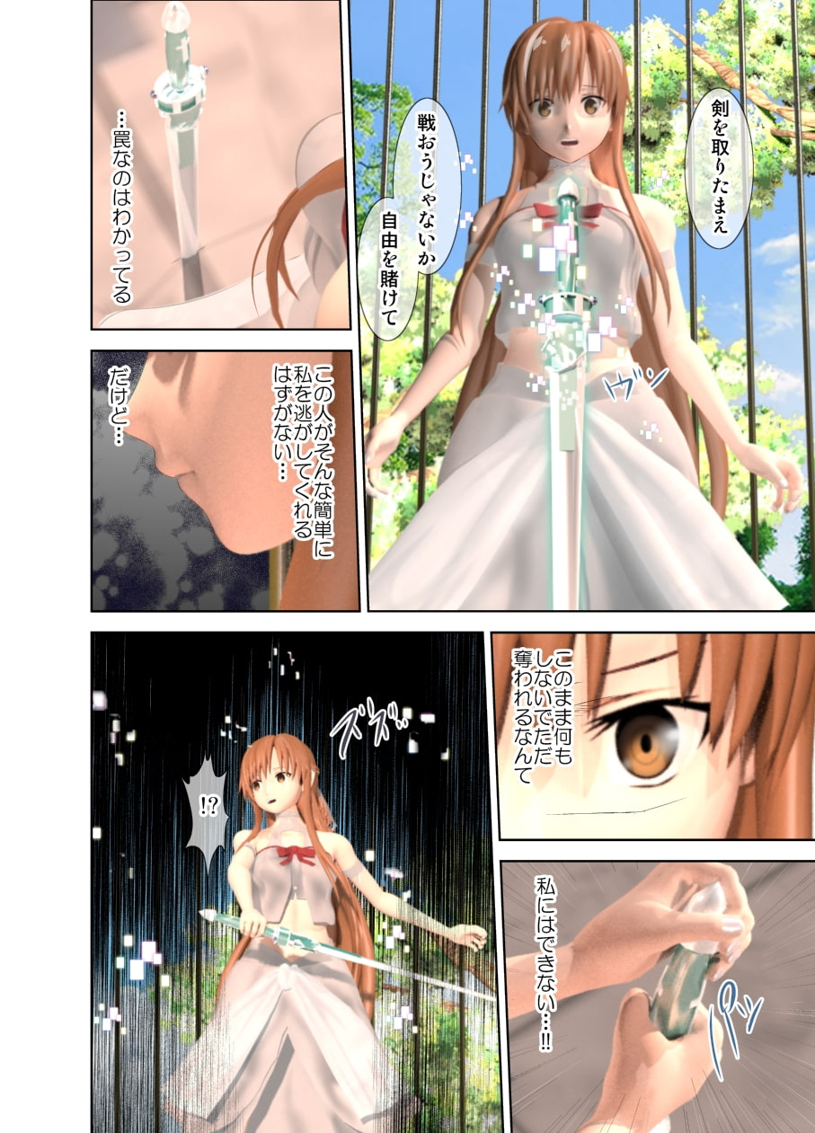 囚われの妖精女王のサンプル画像3
