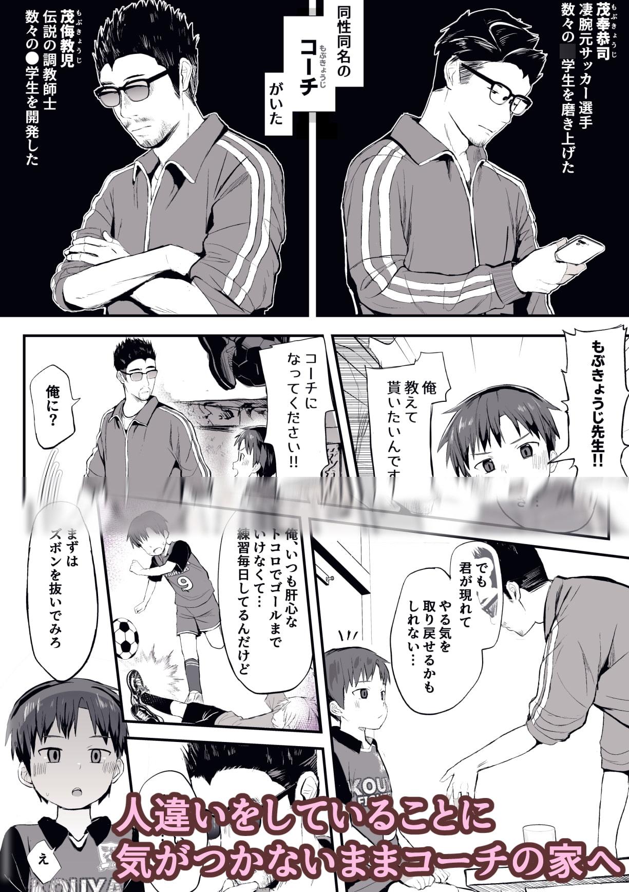 俺のコーチになってください!