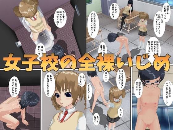 【新着同人誌】女子校の全裸いじめのトップ画像