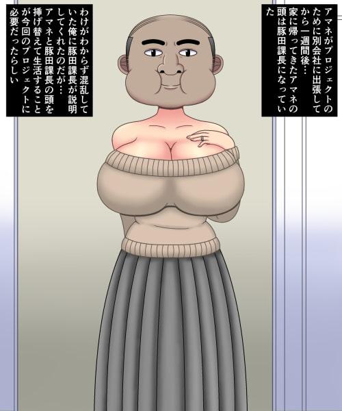 RJ319735 妻の体に上司のおっさんの頭部が移植されたら [20210313]