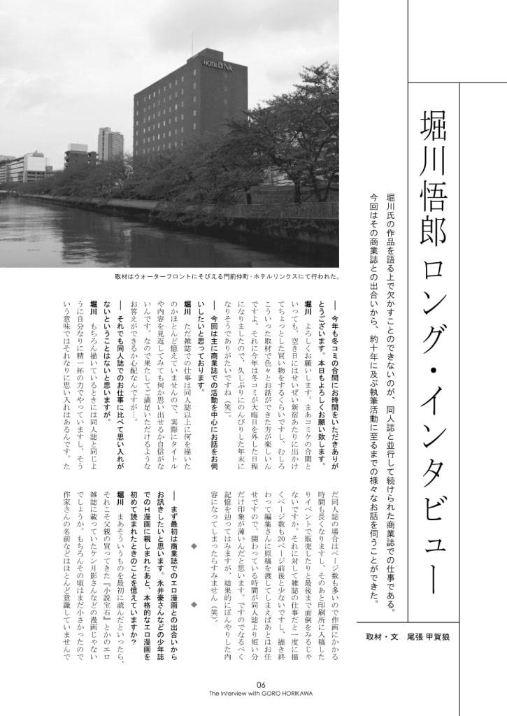 商業誌の仕事【オマケ本付き】のサンプル画像