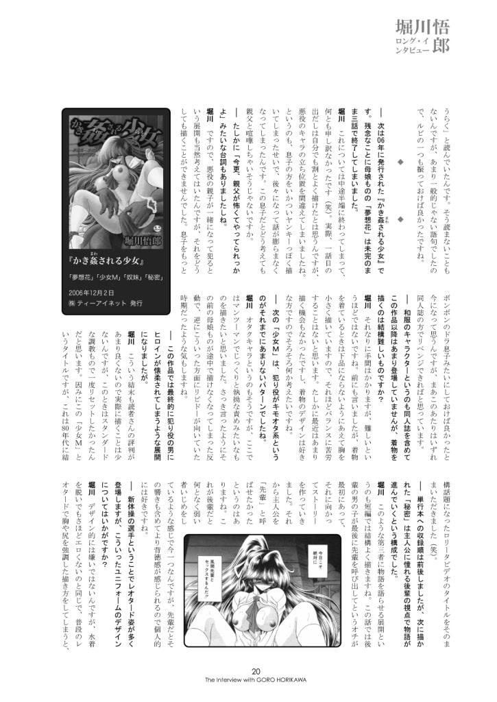 商業誌の仕事【オマケ本付き】