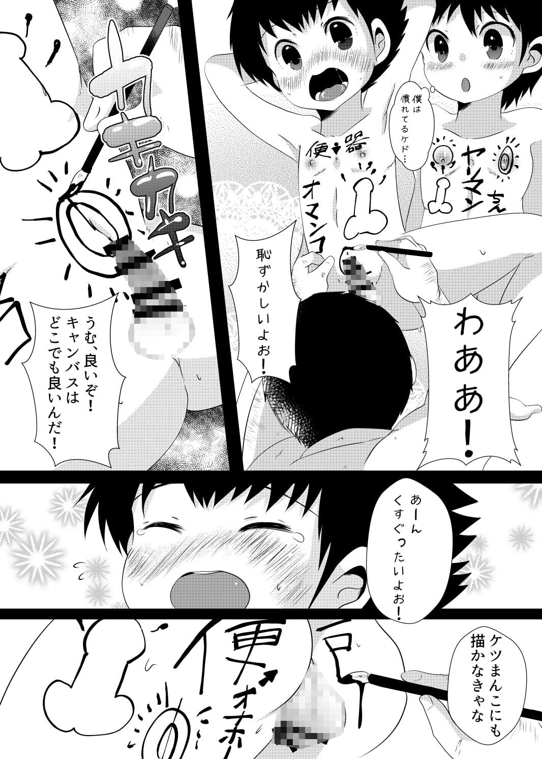 RJ319808 ゆ・う・わ・く~ビッチ少年達のハメハメヂゴク~ [20210306]