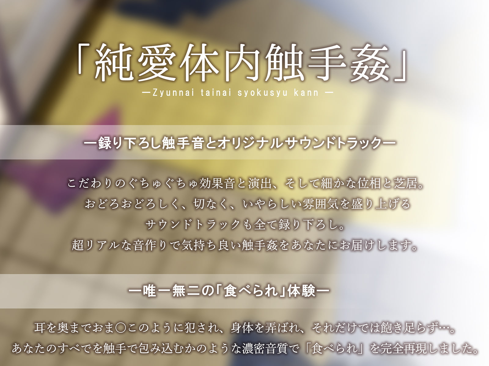 RJ319812 純愛体内触手姦 [20210308]