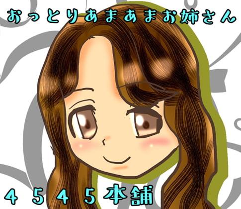 RJ319872 おっとりあまあまお姉さん [20210306]