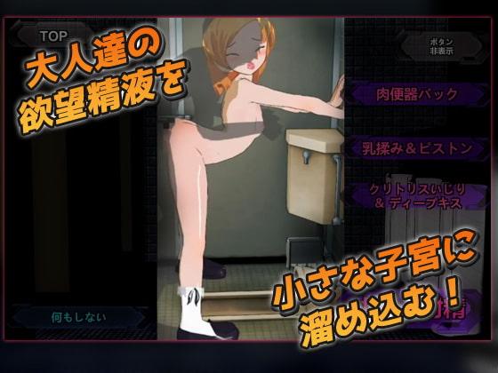 肉便器少女 男子便所で突然の勃起用に肉便器にされた少女~オナニー専用ゲーム