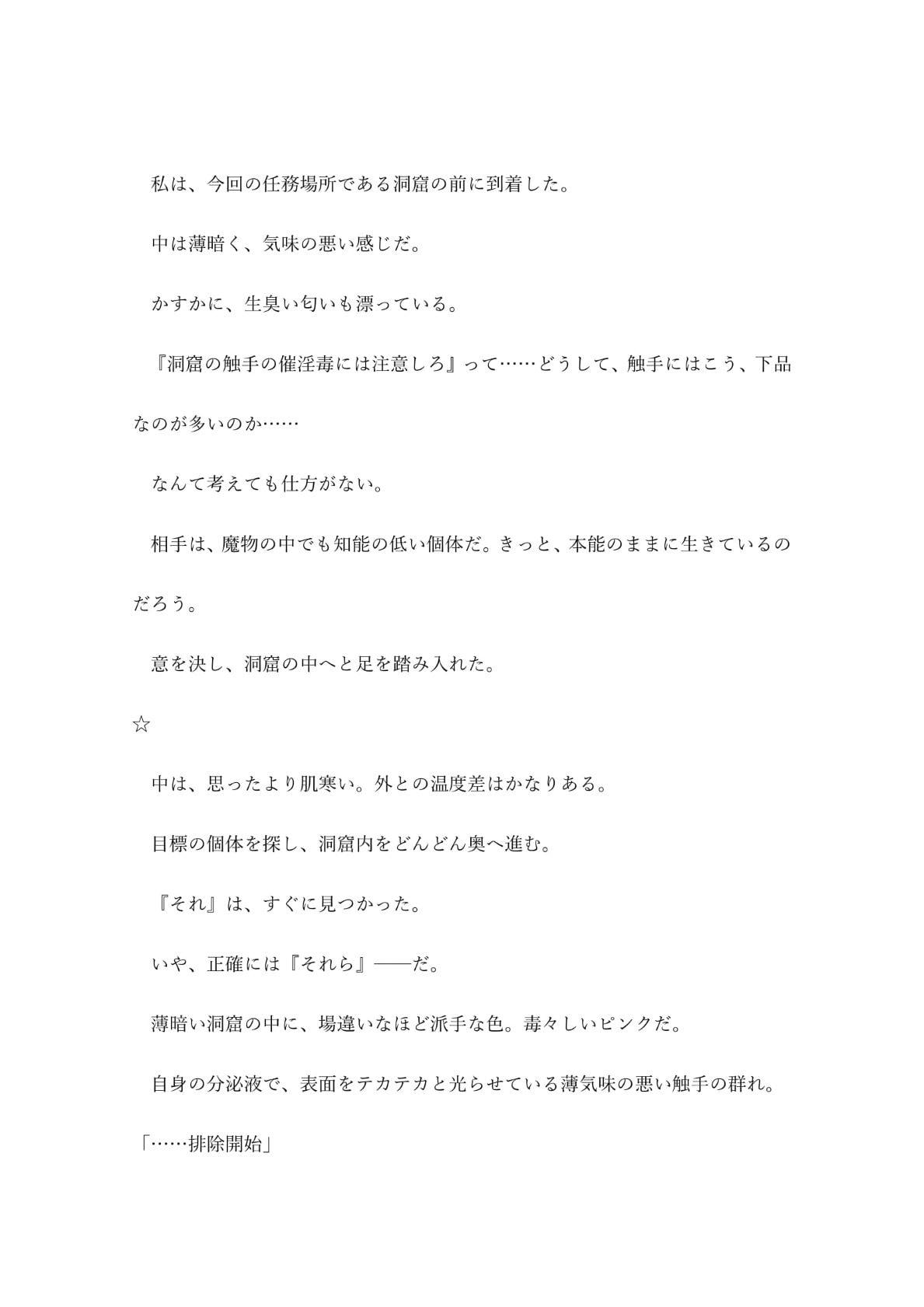 RJ319966 魔物ハンターレポート~vs催淫毒の触手~ [20210307]