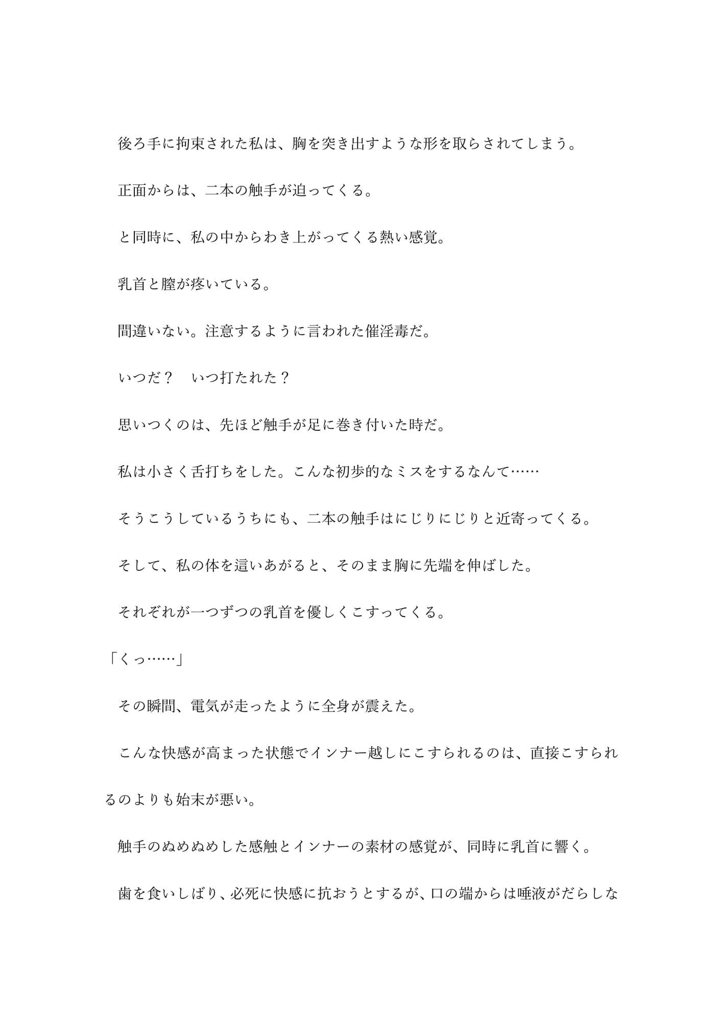 魔物ハンターレポート~vs催淫毒の触手~