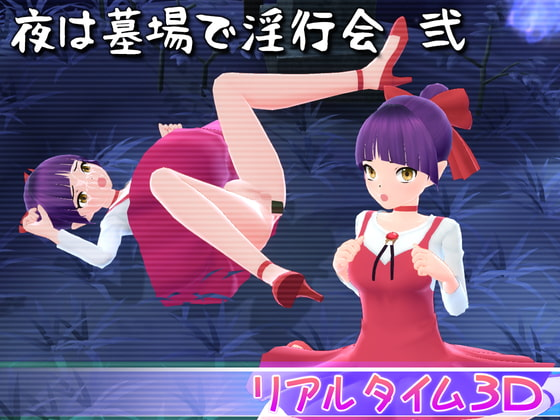 【新着同人ゲーム】夜は墓場で淫行会 弐のアイキャッチ画像