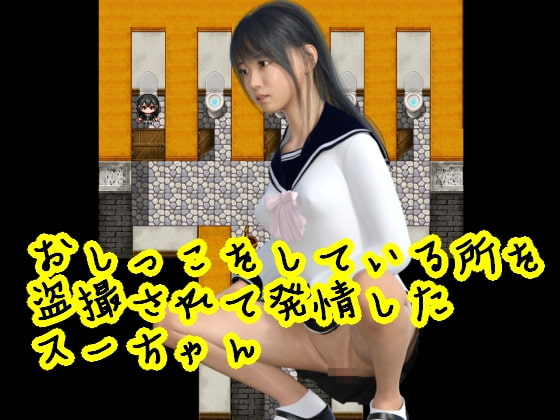 【新着同人ゲーム】お〇っこをしている所を盗撮されて発情したスーちゃんのトップ画像