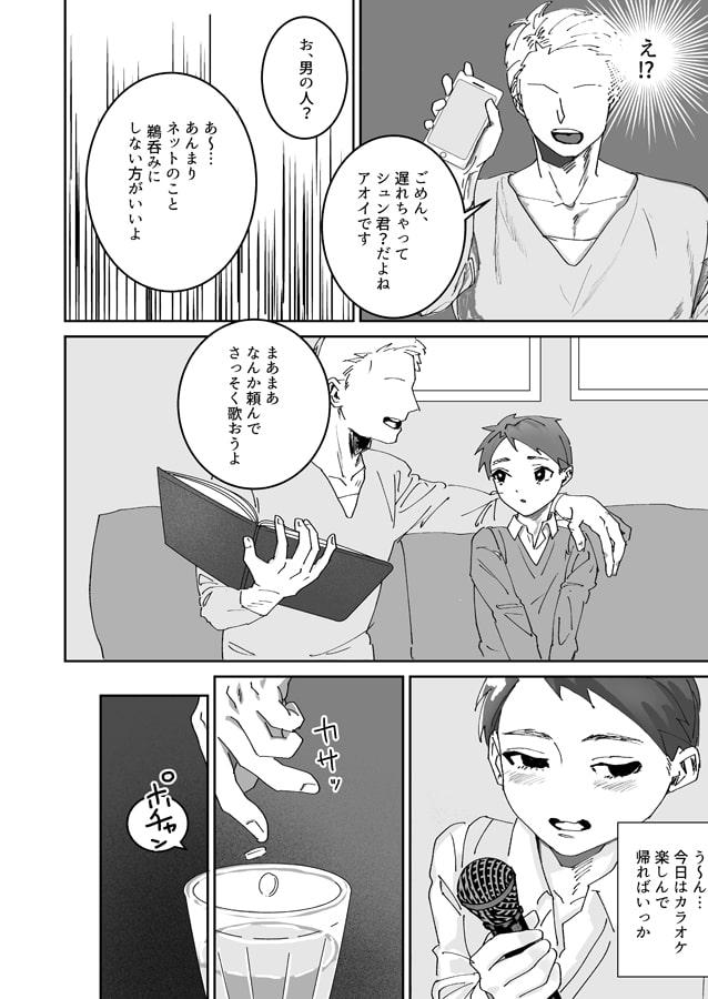 RJ320018 出会い系ショタ敗北 [20210307]