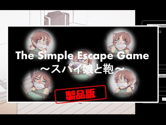 RJ320020 The Simple Escape Game~スパイ娘と鞄~ [20210307]