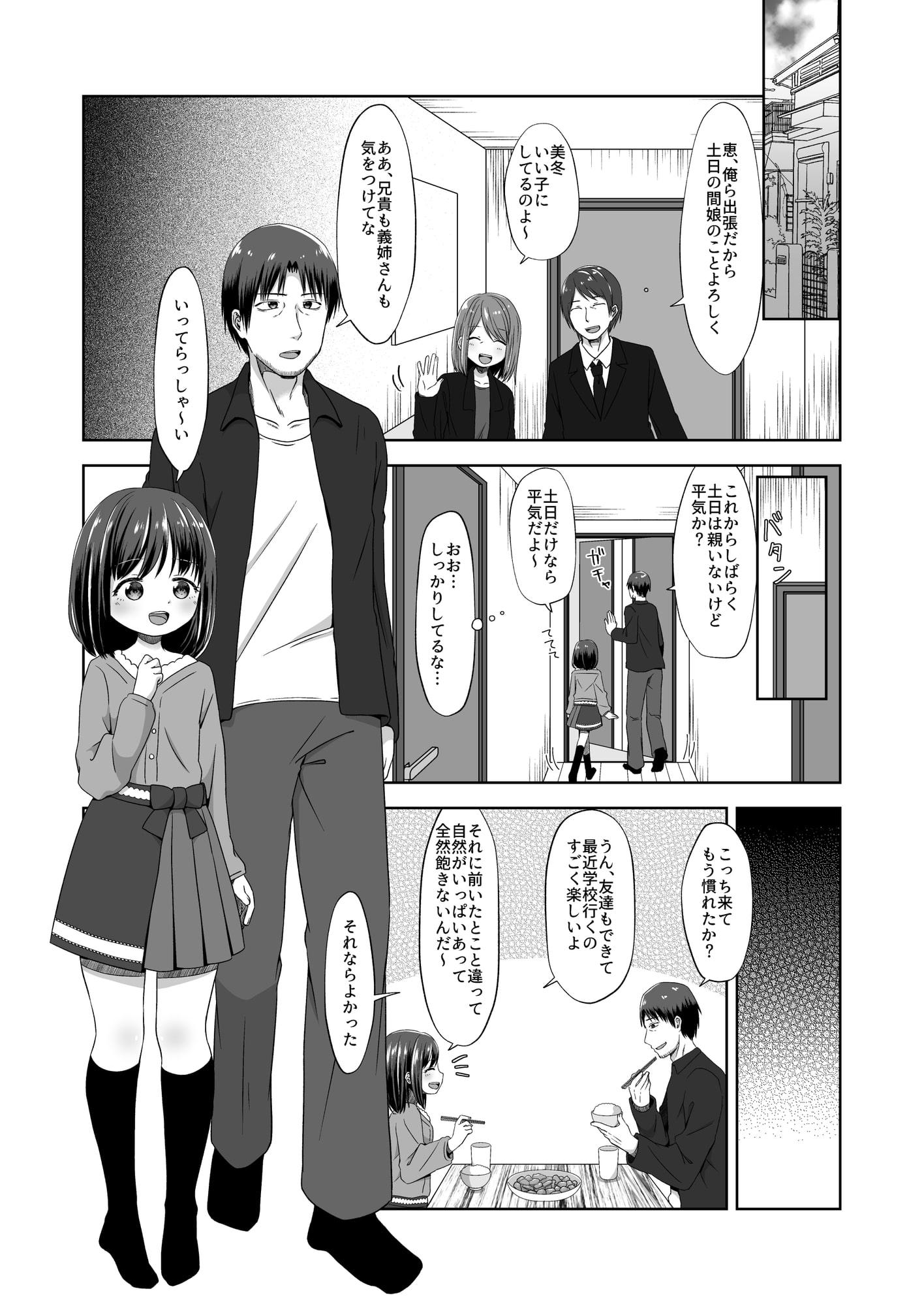 RJ320104 おなバレえっち [20210313]