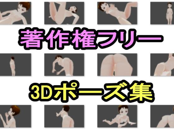 RJ320118 著作権フリー・3Dポーズ集 [20210309]