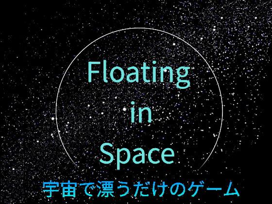 【新着同人ゲーム】FloatingInSpaceのアイキャッチ画像