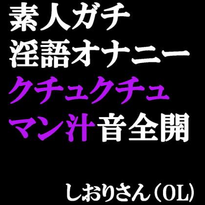 RJ320136 素人ガチ淫語オナニー マン汁クチュクチュ音が聞こえちゃう♪ [20210309]