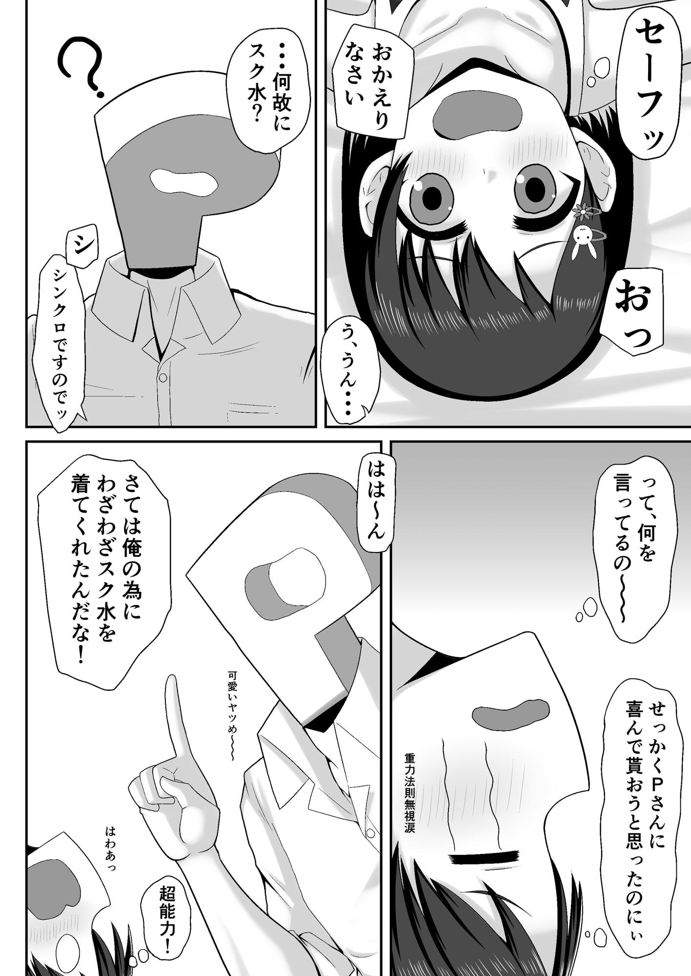 アイドル佐○木千枝-スク水編-