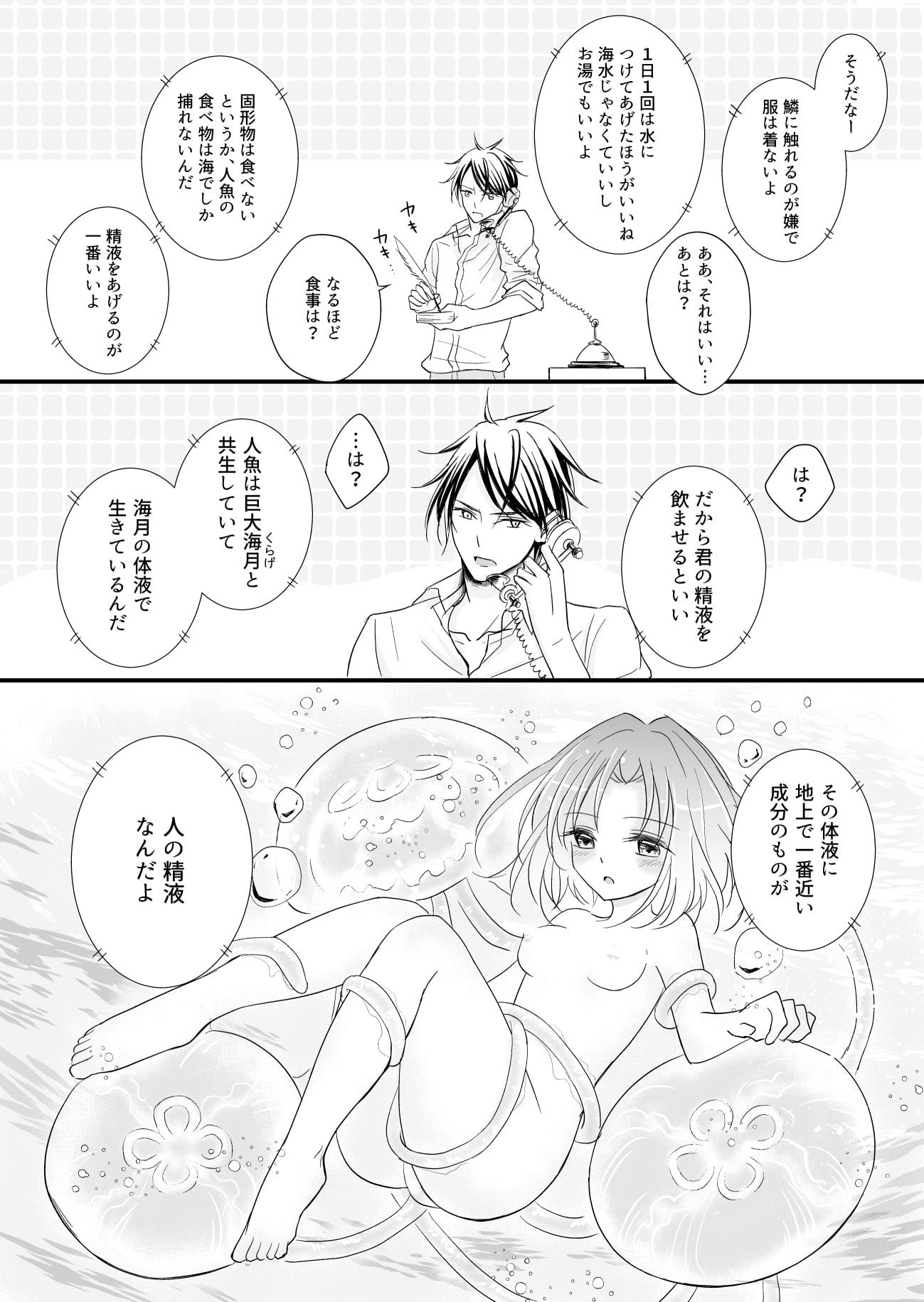 溺愛~人魚を拾った王子様の話~
