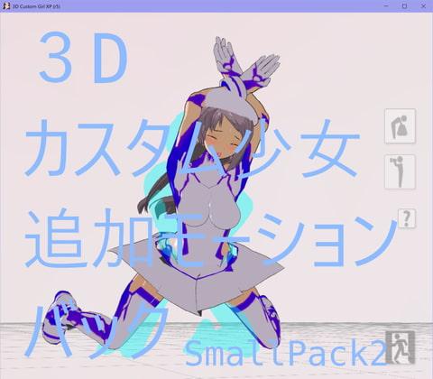 RJ320203 3Dカスタム少女改変モーション(バックモーション)SmallPack2 [20210310]