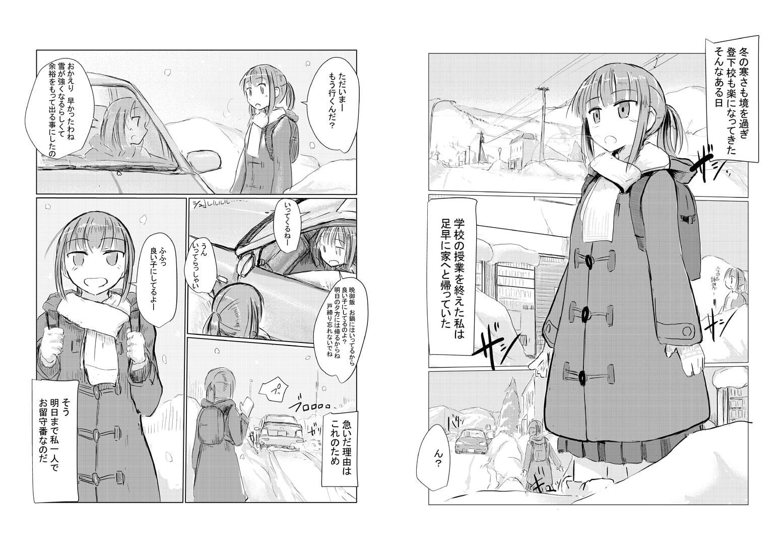 冬の少女とお留守番のサンプル画像1