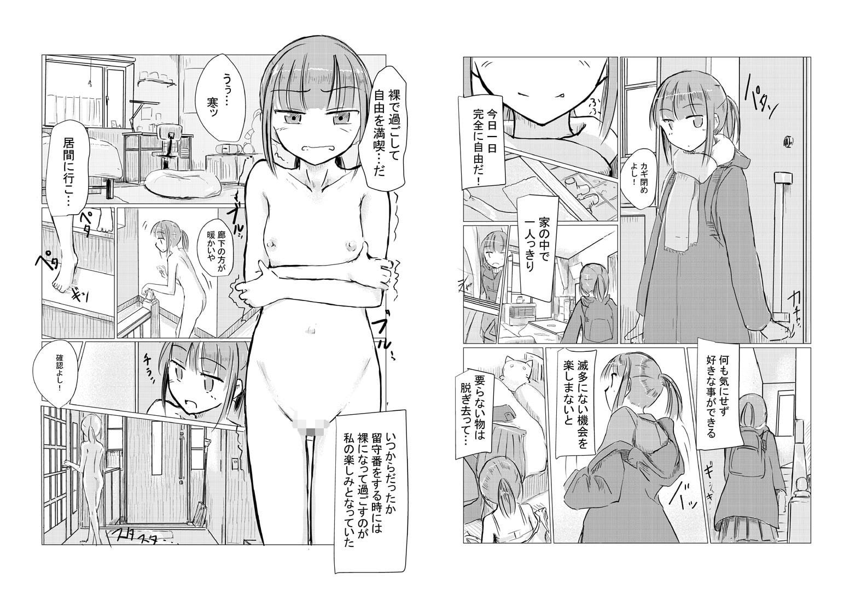 冬の少女とお留守番のサンプル画像2