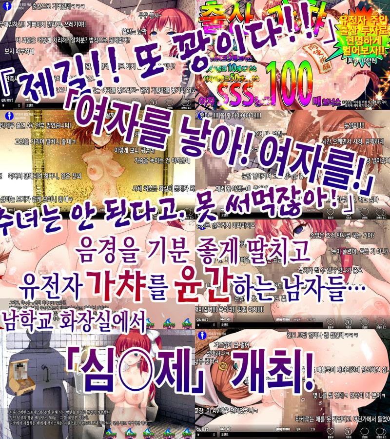 RJ320301 淫妖怪談 男子校便所退魔録[Korean Ver.] [20210311]