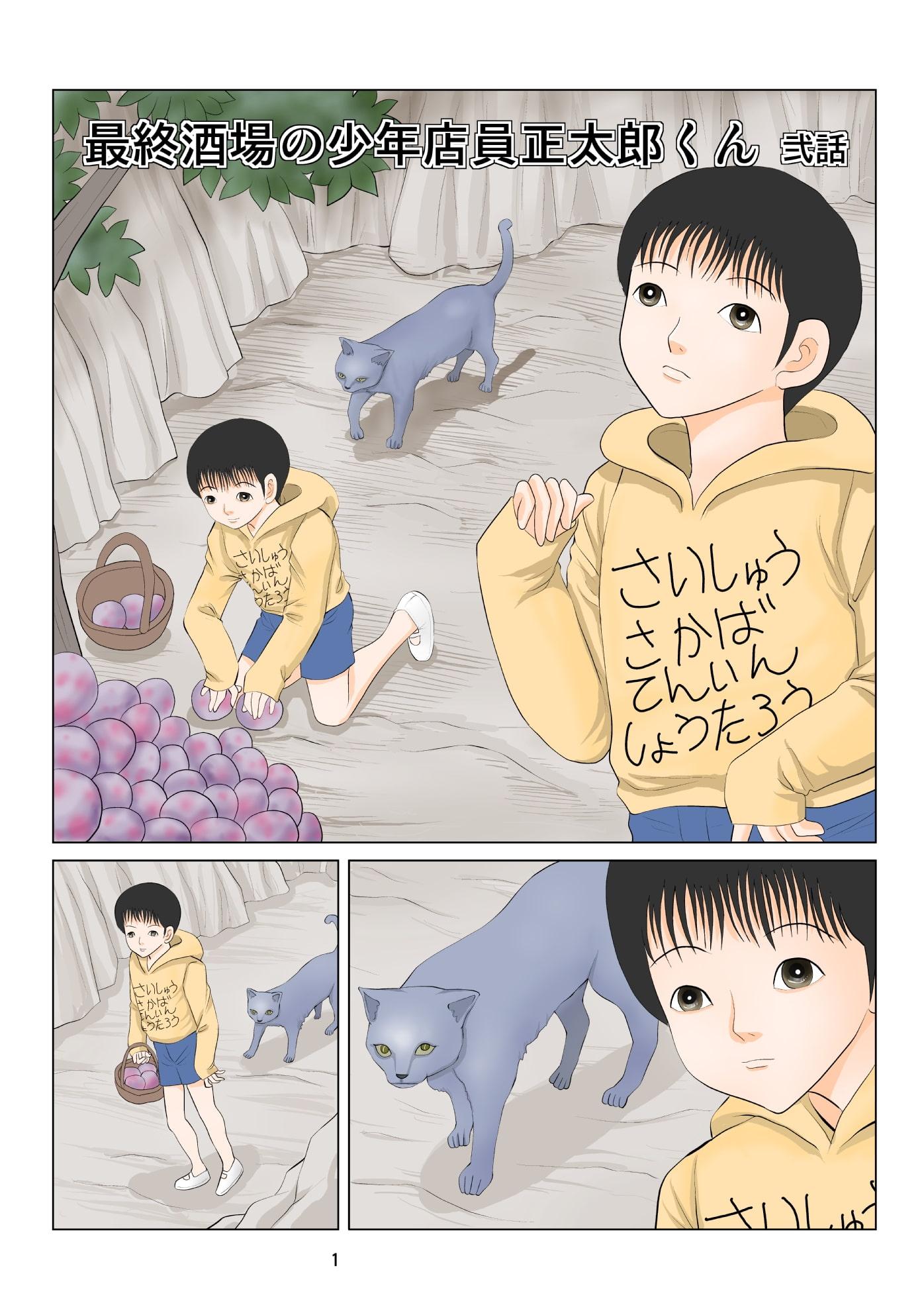 最終酒場 弐話のサンプル画像