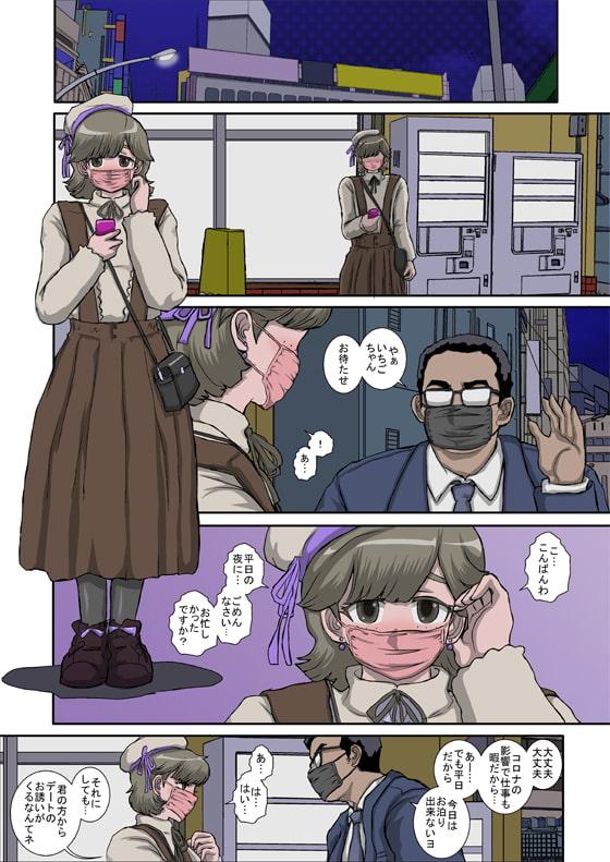 RJ320353 ~OTOHIME~雄to秘雌 いちご@奴隷妻志望 [20210313]