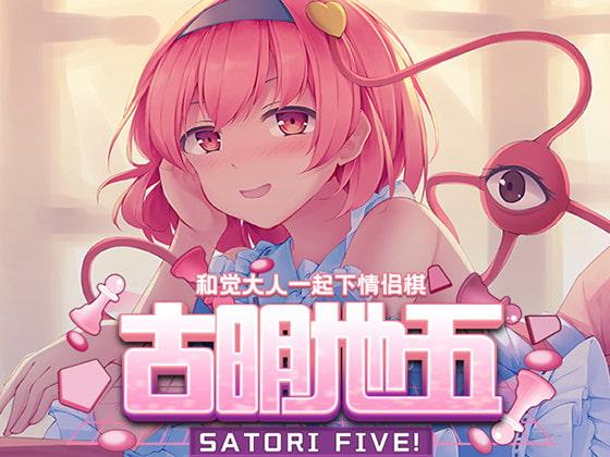 RJ320394 古明地五 ~ Satori Five [20210311]