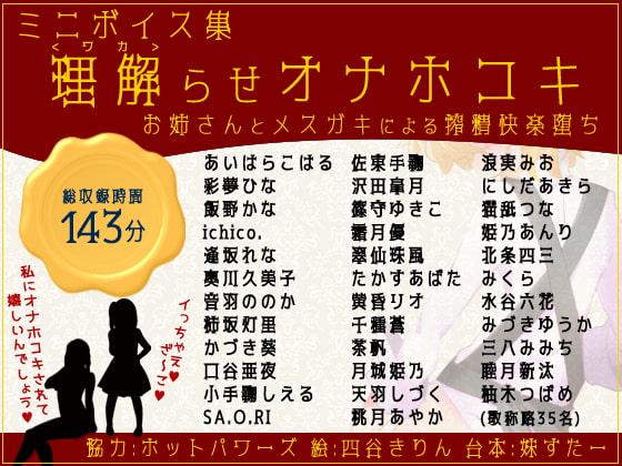 RJ320412 ミニボイス集~理解らせオナホコキ~お姉さんとメスガキによる搾精快楽堕ち [20210319]