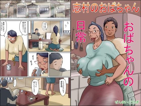RJ320456 志村のおばちゃん-おばちゃんの日常- [20210312]