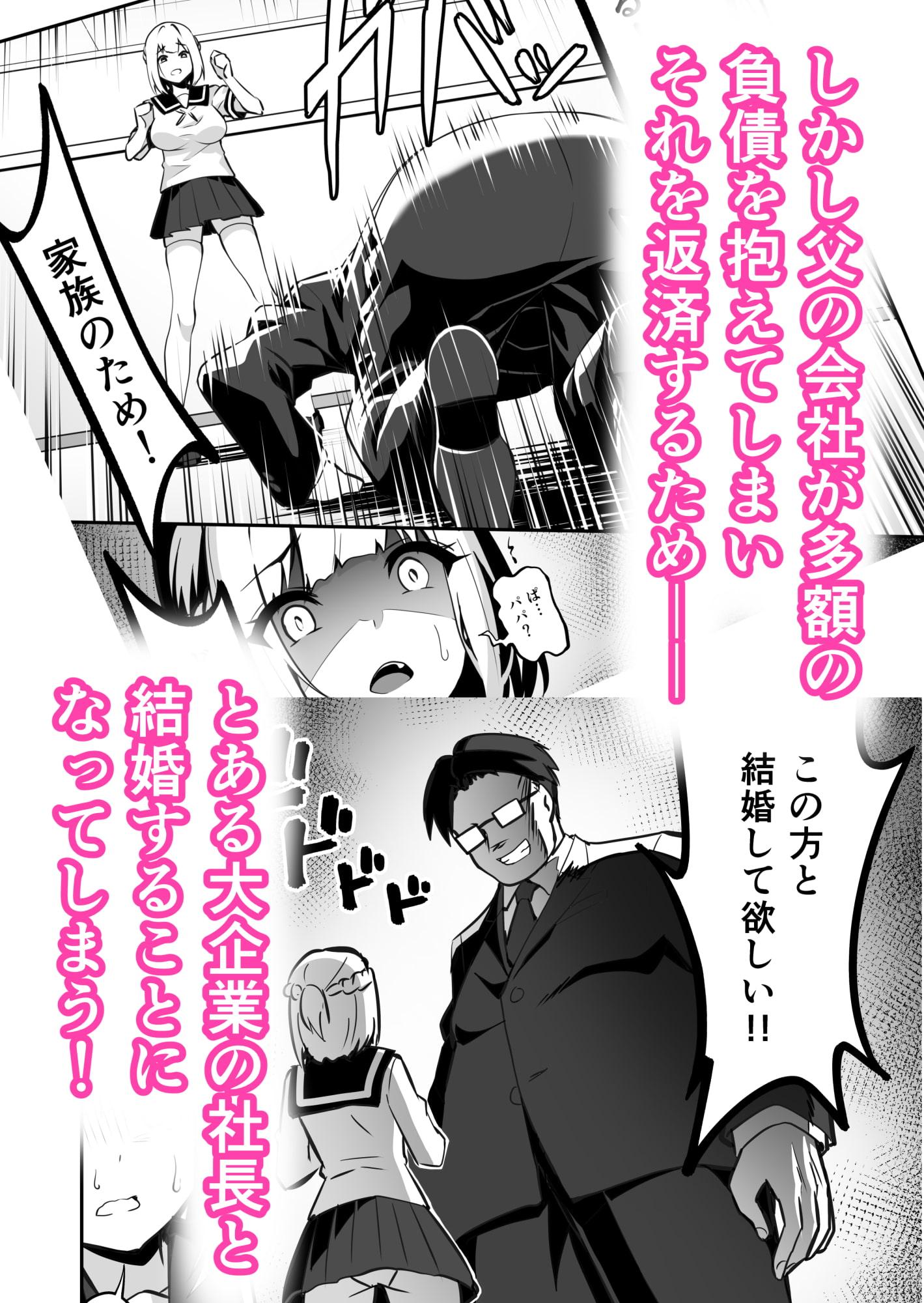 RJ320479 イキナリ婚-令嬢女子〇生・由夢がちる- [20210312]