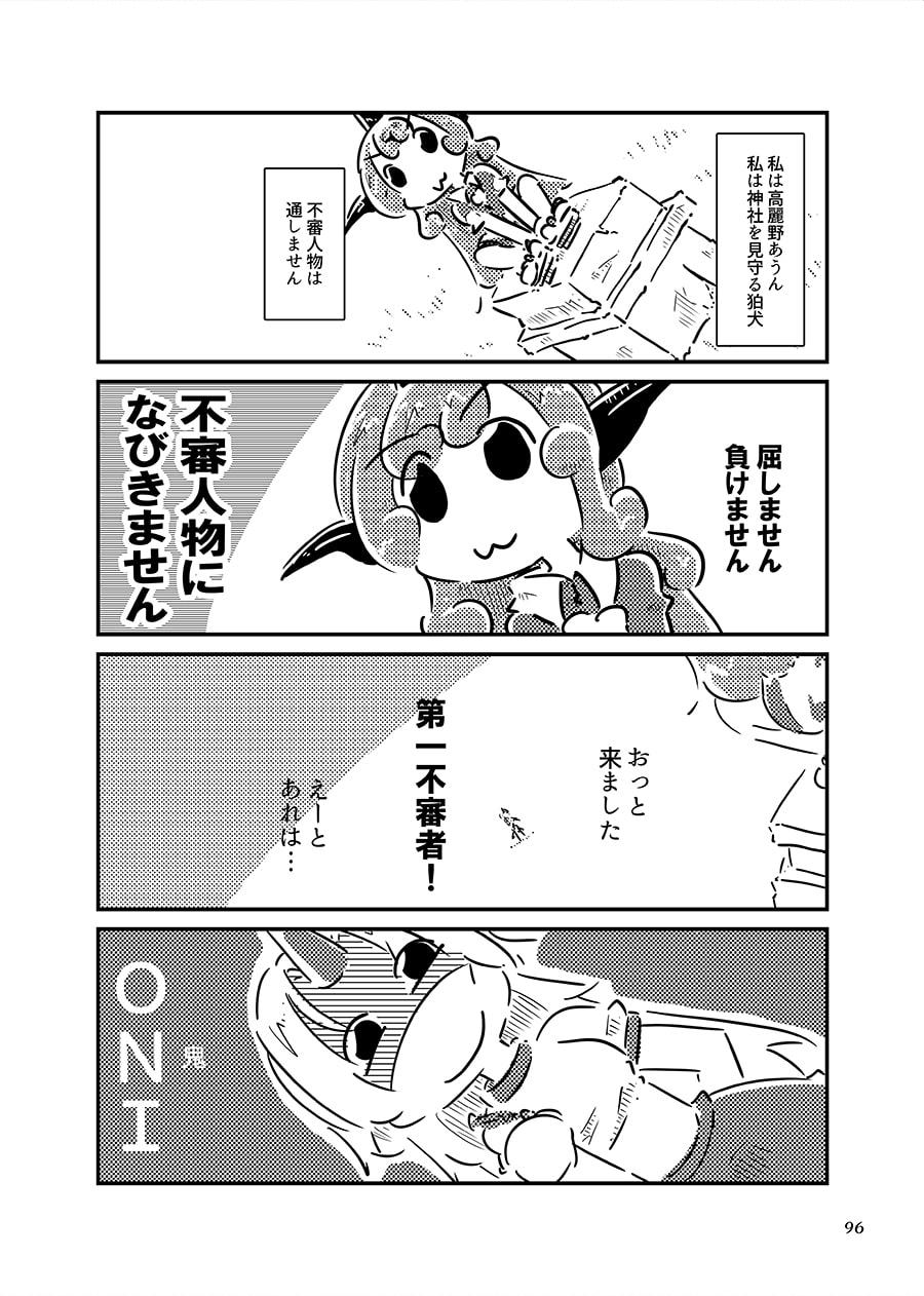 すおーずこーひー総集編10 モノクロ3のサンプル画像