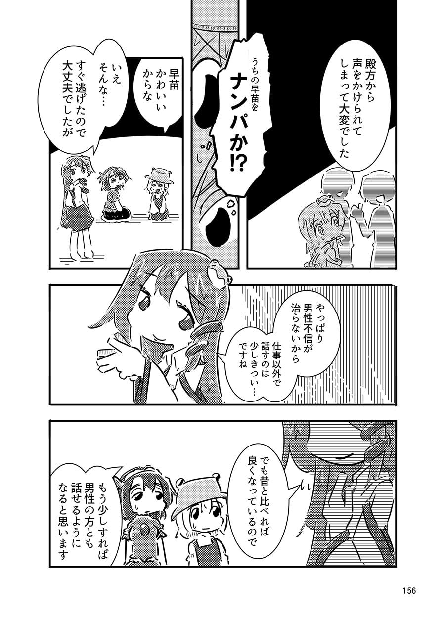 すおーずこーひー総集編10 モノクロ3