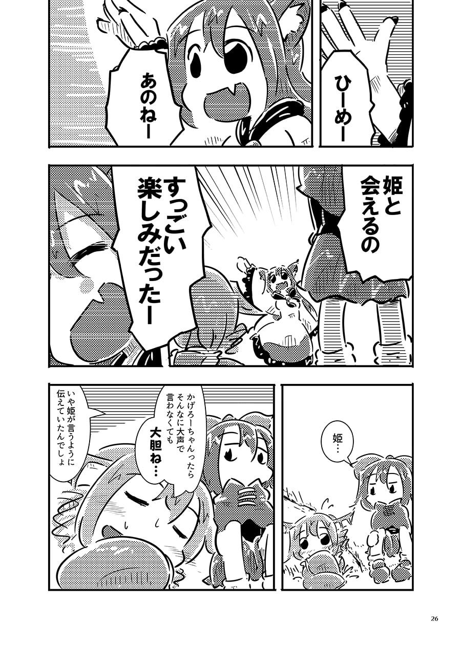 すおーずこーひー総集編11 モノクロ4のサンプル画像